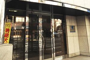 就労移行支援 アスク京橋オフィス